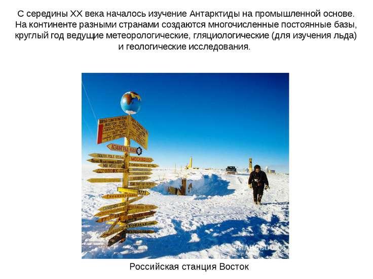 С середины XX века началось изучение Антарктиды на промышленной основе. На ко...