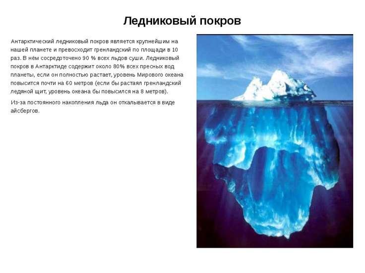 Ледниковый покров Антарктический ледниковый покров является крупнейшим на наш...