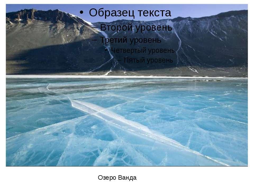Озеро Ванда