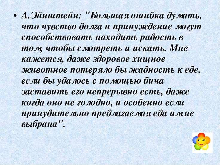 """А.Эйнштейн: """"Большая ошибка думать, что чувство долга и принуждение могут спо..."""