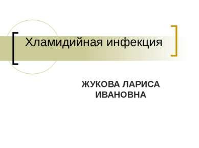 Хламидийная инфекция ЖУКОВА ЛАРИСА ИВАНОВНА