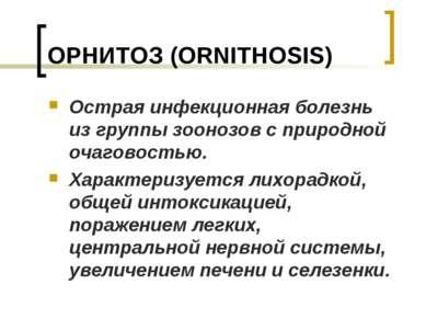 ОРНИТОЗ (ORNITHOSIS) Острая инфекционная болезнь из группы зоонозов с природн...