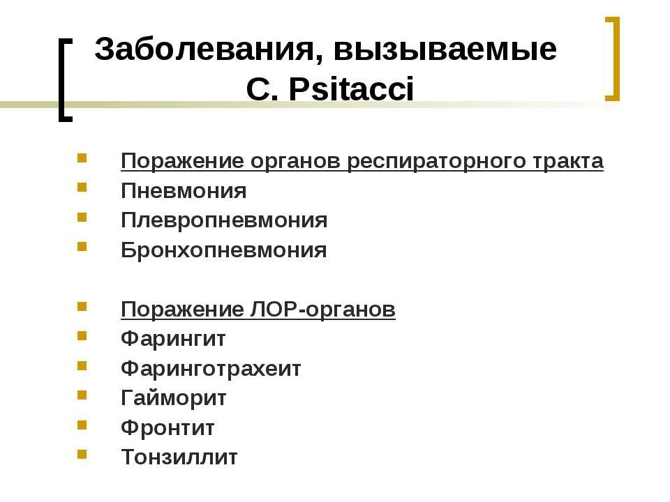 Заболевания, вызываемые C. Рsitacci Поражение органов респираторного тракта П...