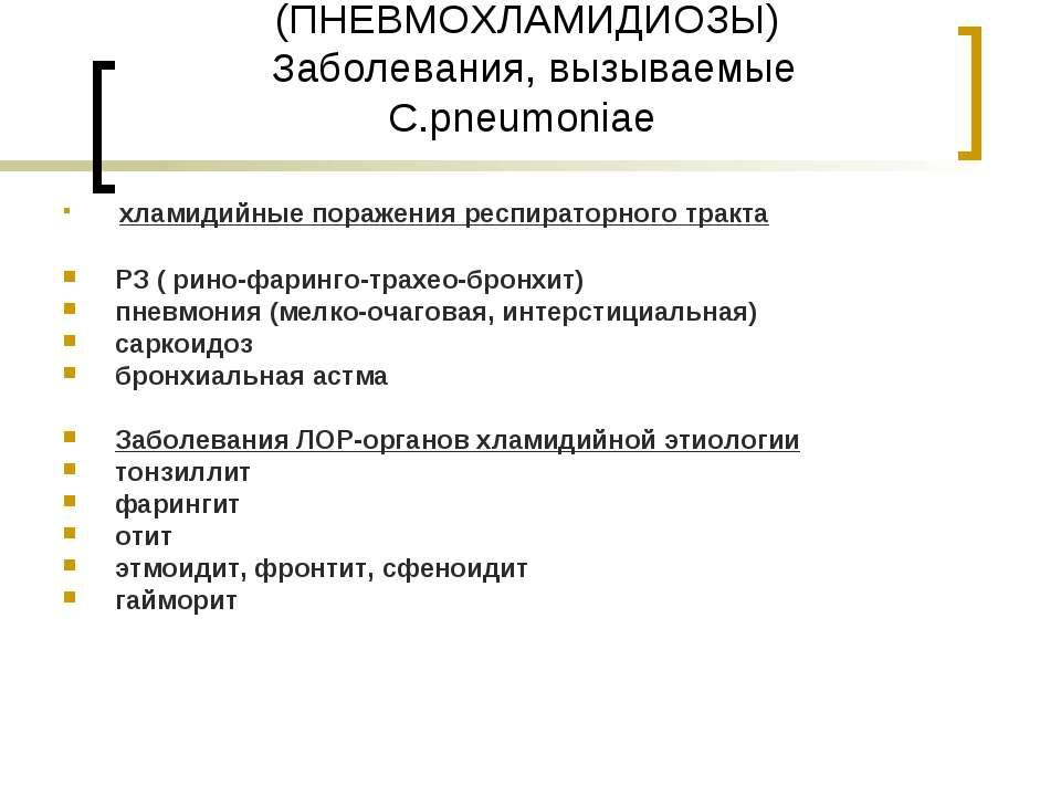 (ПНЕВМОХЛАМИДИОЗЫ) Заболевания, вызываемые C.pneumoniae хламидийные поражения...