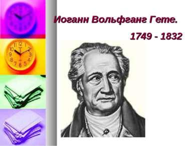 Иоганн Вольфганг Гете. 1749 - 1832
