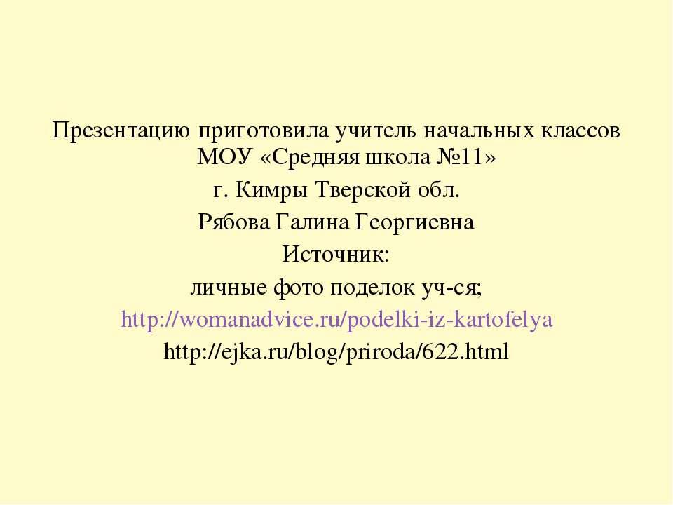 Презентацию приготовила учитель начальных классов МОУ «Средняя школа №11» г. ...