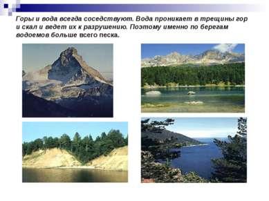 Горы и вода всегда соседствуют. Вода проникает в трещины гор и скал и ведет и...