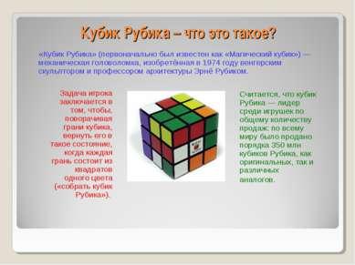 Кубик Рубика – что это такое? «Кубик Рубика» (первоначально был известен как ...