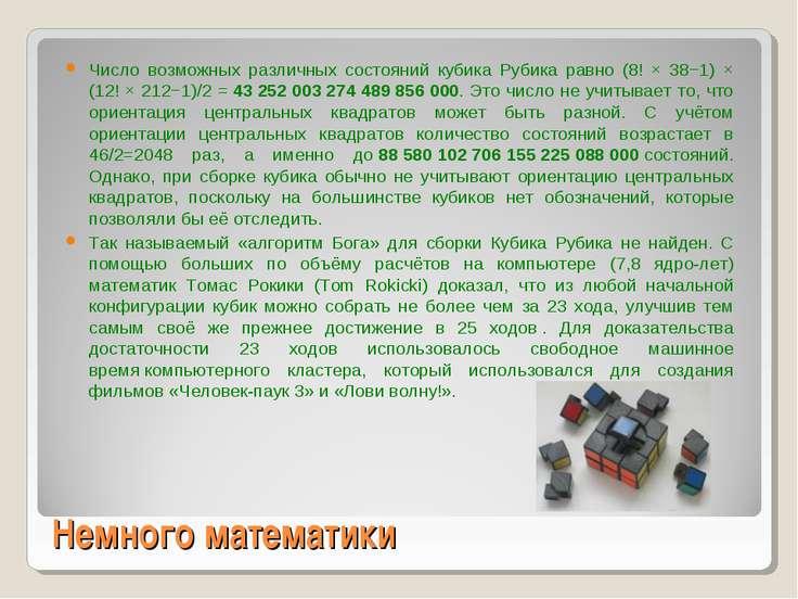 Немного математики Число возможных различных состояний кубика Рубика равно (8...