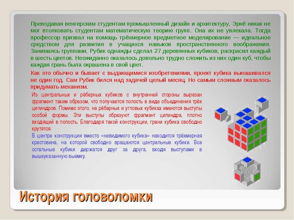 История головоломки Преподавая венгерским студентам промышленный дизайн и арх...