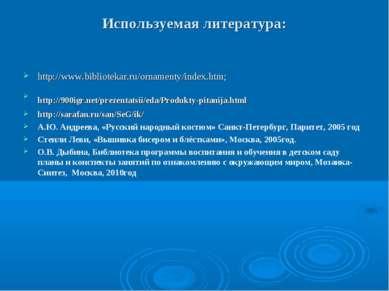 Используемая литература: http://www.bibliotekar.ru/ornamenty/index.htm; http:...
