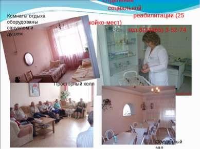 Отделение социальной реабилитации (25 койко-мест) тел.8(34365) 3-52-74 Обеден...