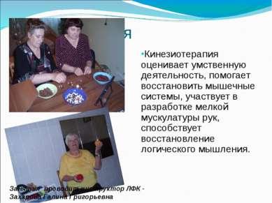Кинезотерапия Кинезиотерапия оценивает умственную деятельность, помогает восс...