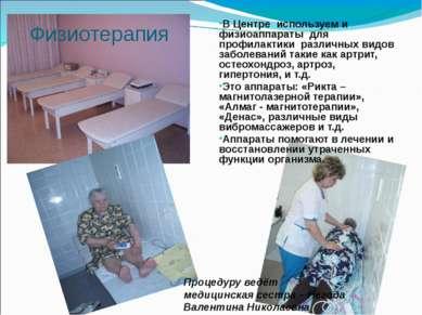 Физиотерапия В Центре используем и физиоаппараты для профилактики различных в...