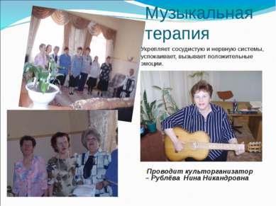 Музыкальная терапия Проводит культорганизатор – Рублёва Нина Никандровна Укре...