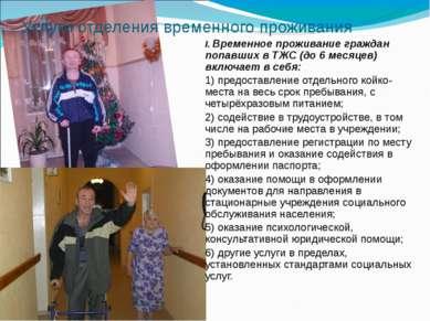 Услуги отделения временного проживания I. Временное проживание граждан попавш...