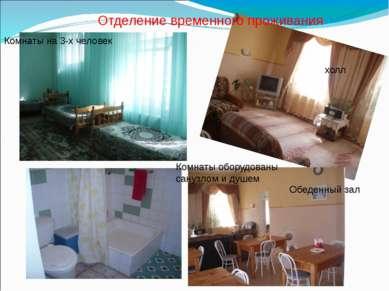 Отделение временного проживания холл Комнаты оборудованы санузлом и душем Обе...