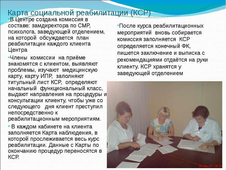 Карта социальной реабилитации (КСР) В Центре создана комиссия в составе: замд...