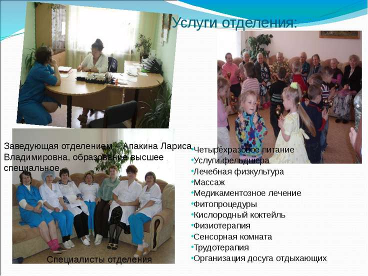 Услуги отделения: Четырёхразовое питание Услуги фельдшера Лечебная физкультур...