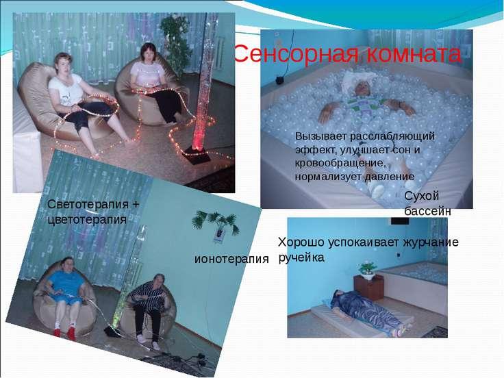 Сенсорная комната Сухой бассейн Светотерапия + цветотерапия Хорошо успокаивае...