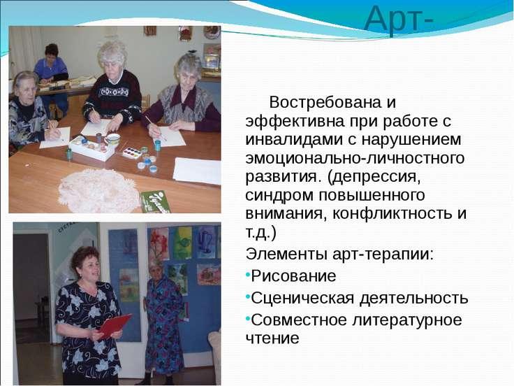 Арт-терапия Востребована и эффективна при работе с инвалидами с нарушением эм...