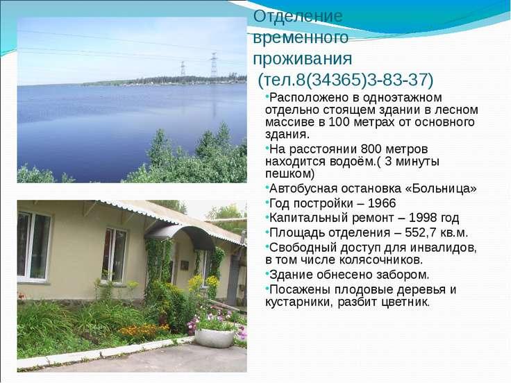 Отделение временного проживания (тел.8(34365)3-83-37) Расположено в одноэтажн...
