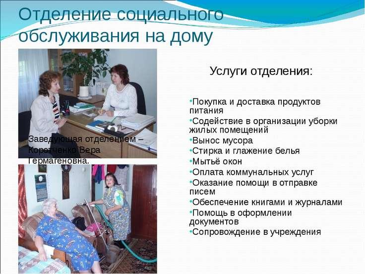 Отделение социального обслуживания на дому Услуги отделения: Покупка и достав...