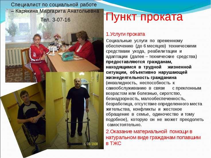 Пункт проката 1.Услуги проката Социальные услуги по временному обеспечению (д...
