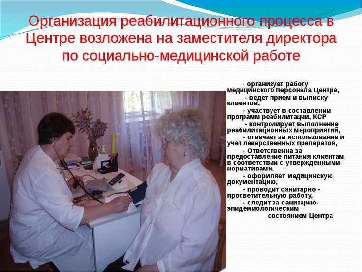 Организация реабилитационного процесса в Центре возложена на заместителя дире...