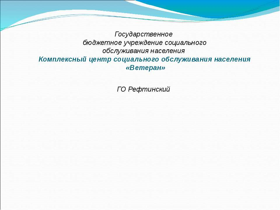 Государственное бюджетное учреждение социального обслуживания населения Компл...