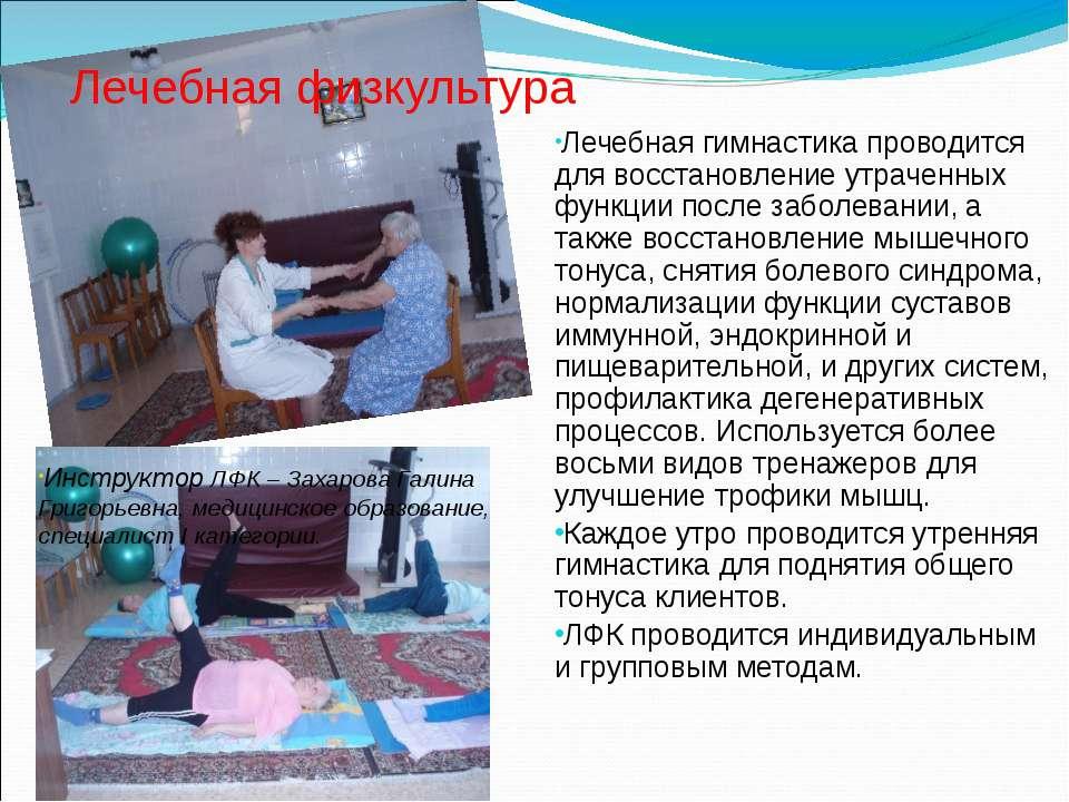 Лечебная физкультура Лечебная гимнастика проводится для восстановление утраче...