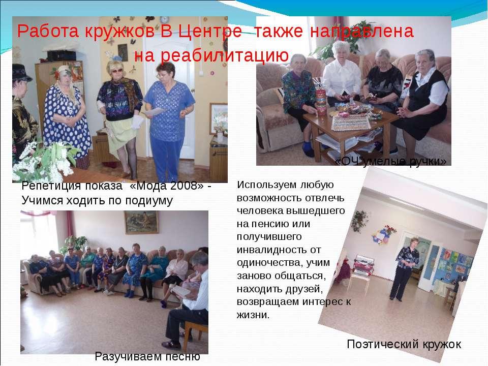 Работа кружков В Центре также направлена на реабилитацию Репетиция показа «Мо...