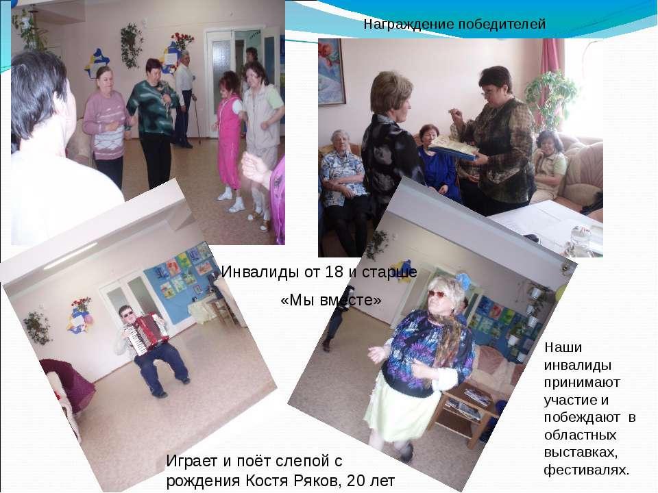Инвалиды от 18 и старше «Мы вместе» Играет и поёт слепой с рождения Костя Ряк...