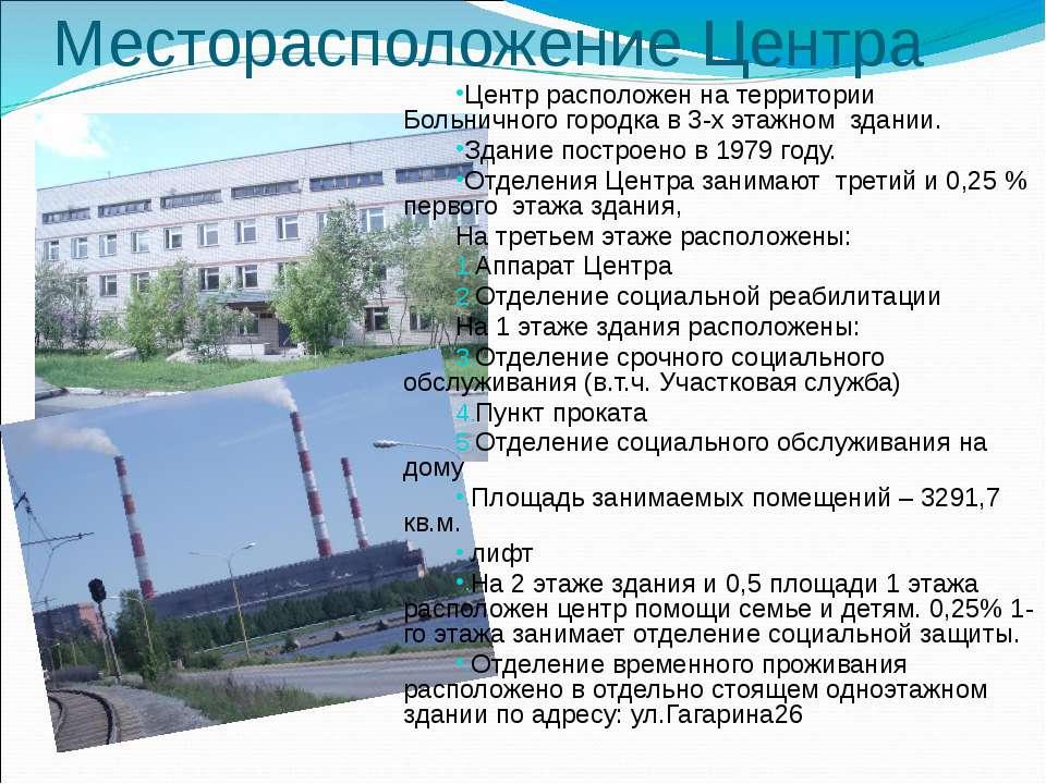 Месторасположение Центра Центр расположен на территории Больничного городка в...