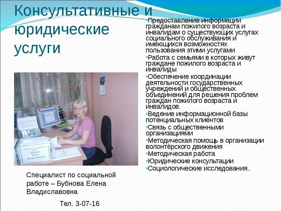 Консультативные и юридические услуги Предоставление информации гражданам пожи...