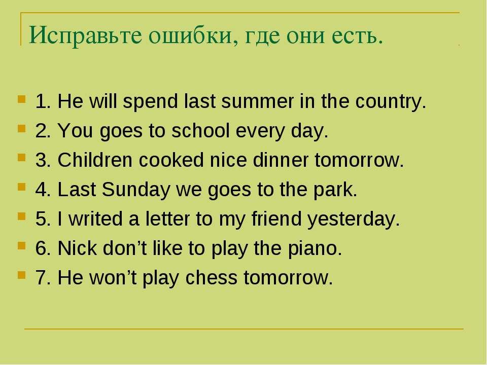 Исправьте ошибки, где они есть. 1. He will spend last summer in the country. ...