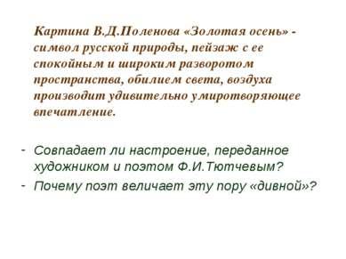 Картина В.Д.Поленова «Золотая осень» - символ русской природы, пейзаж с ее сп...