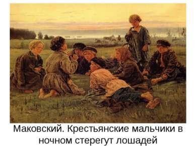 Маковский. Крестьянские мальчики в ночном стерегут лошадей