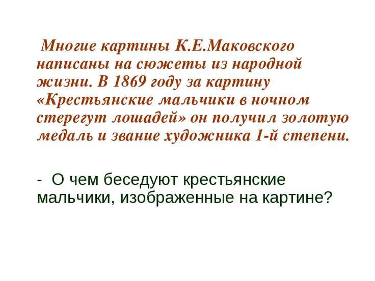 Многие картины К.Е.Маковского написаны на сюжеты из народной жизни. В 1869 го...