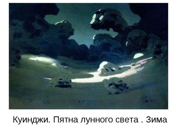 Куинджи. Пятна лунного света . Зима