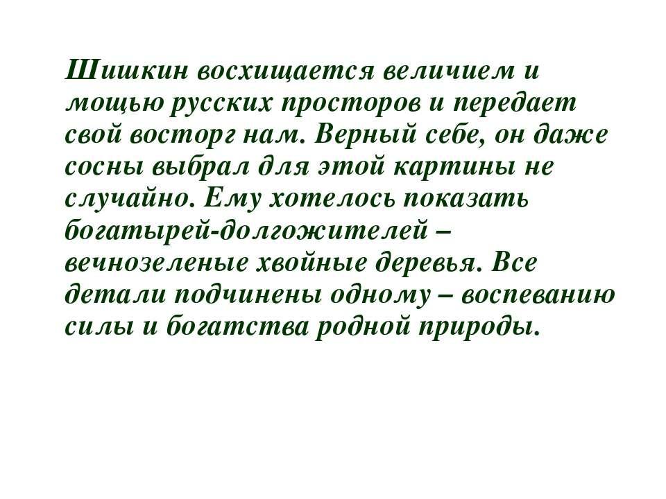Шишкин восхищается величием и мощью русских просторов и передает свой восторг...