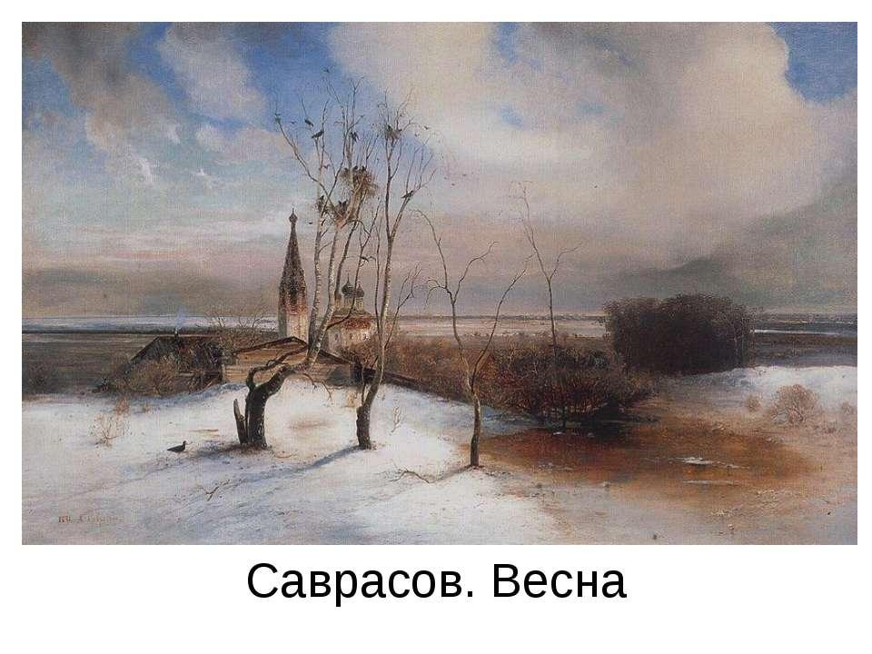 Саврасов. Весна