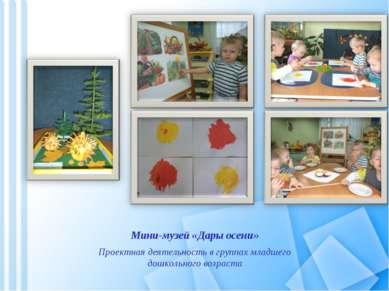 Мини-музей «Дары осени» Проектная деятельность в группах младшего дошкольного...
