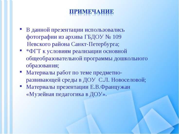 В данной презентации использовались фотографии из архива ГБДОУ № 109 Невского...