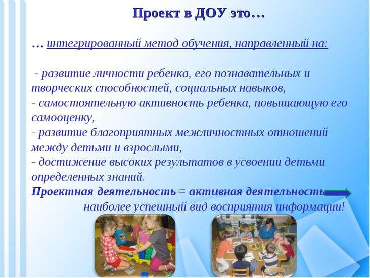 Проект в ДОУ это… … интегрированный метод обучения, направленный на: - развит...