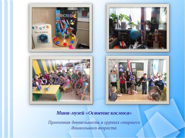 Мини-музей «Освоение космоса» Проектная деятельность в группах старшего дошко...
