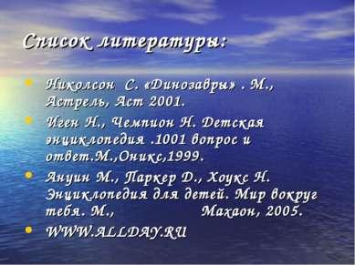 Список литературы: Николсон С. «Динозавры» . М., Астрель, Аст 2001. Иген Н., ...