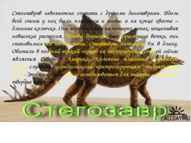 Стегозавров невозможно спутать с другими динозаврами. Вдоль всей спины у них ...