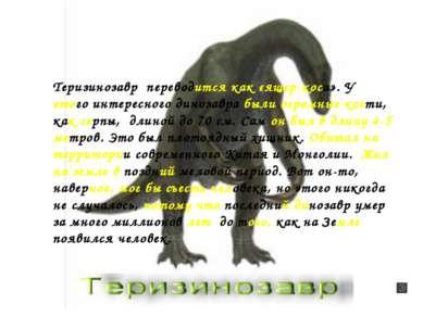 Теризинозавр переводится как «ящер-коса». У этого интересного динозавра были ...