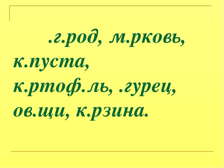 .г.род, м.рковь, к.пуста, к.ртоф.ль, .гурец, ов.щи, к.рзина.